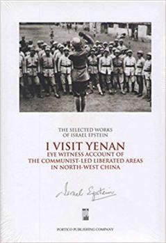 Israel Epstein, I Visited Yenan