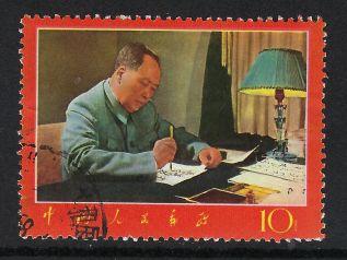 china stamp 1967